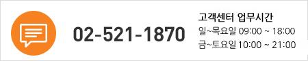�?���� �����ð� ��,��,�� 09:00~21:00, ��,��,�� 09:00~15:00 TEL 02-521-1870